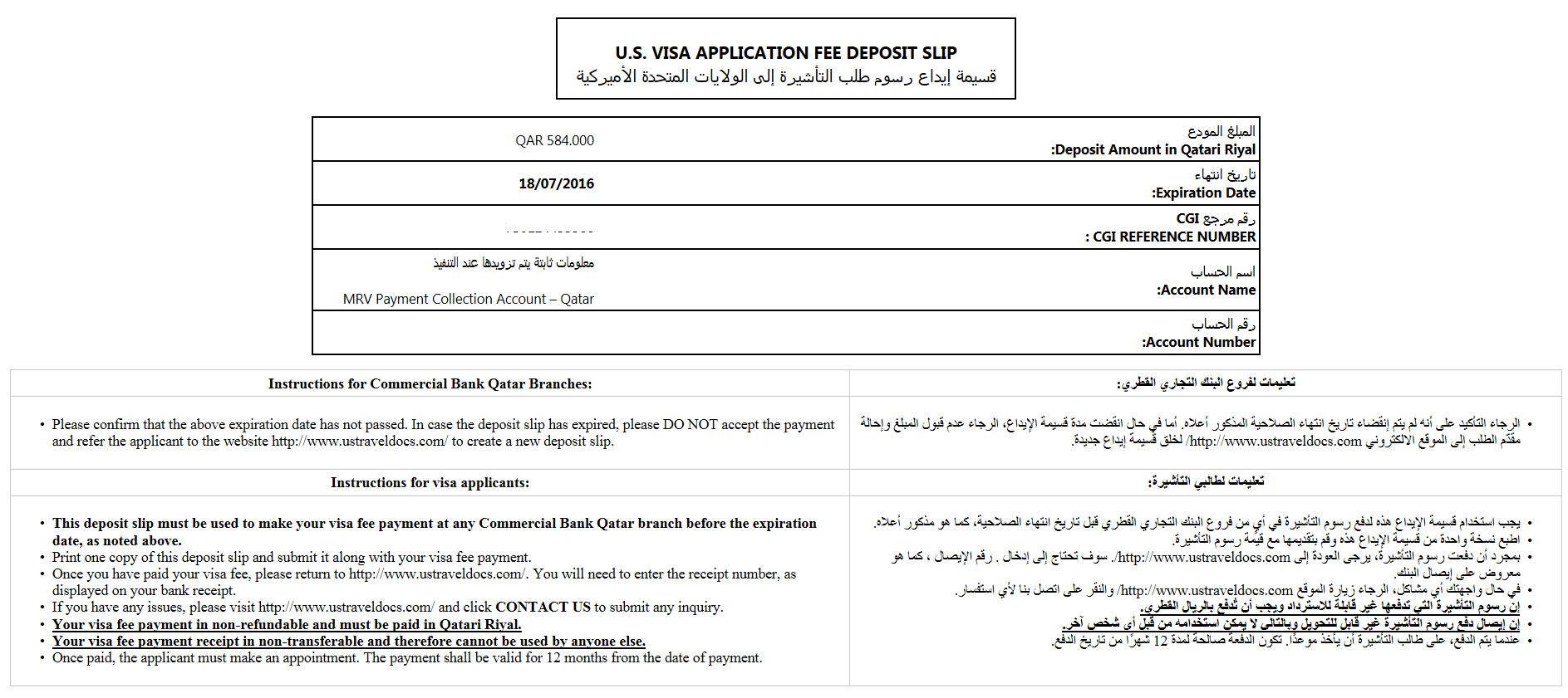 Guide to getting a usa tourist visa in qatar you will need the receipt number on the bank receipt to schedule your visa appointment altavistaventures Image collections